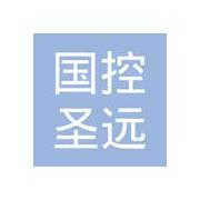 河南国控圣远健康产业有限公司