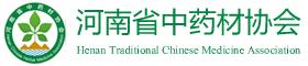 河南省中药材协会
